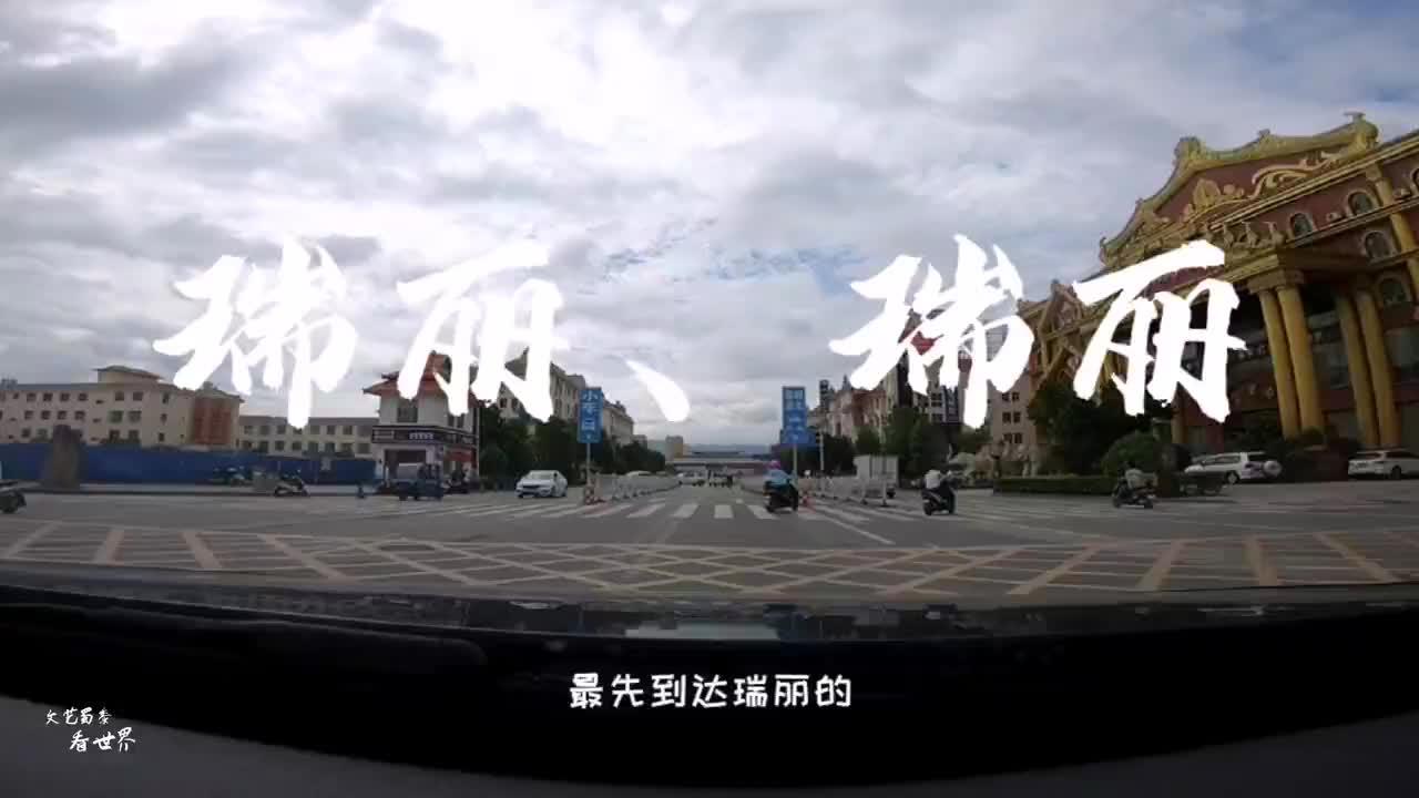 云南瑞丽是著名的口岸城市,用1分43秒自驾带你看一看美丽的瑞丽