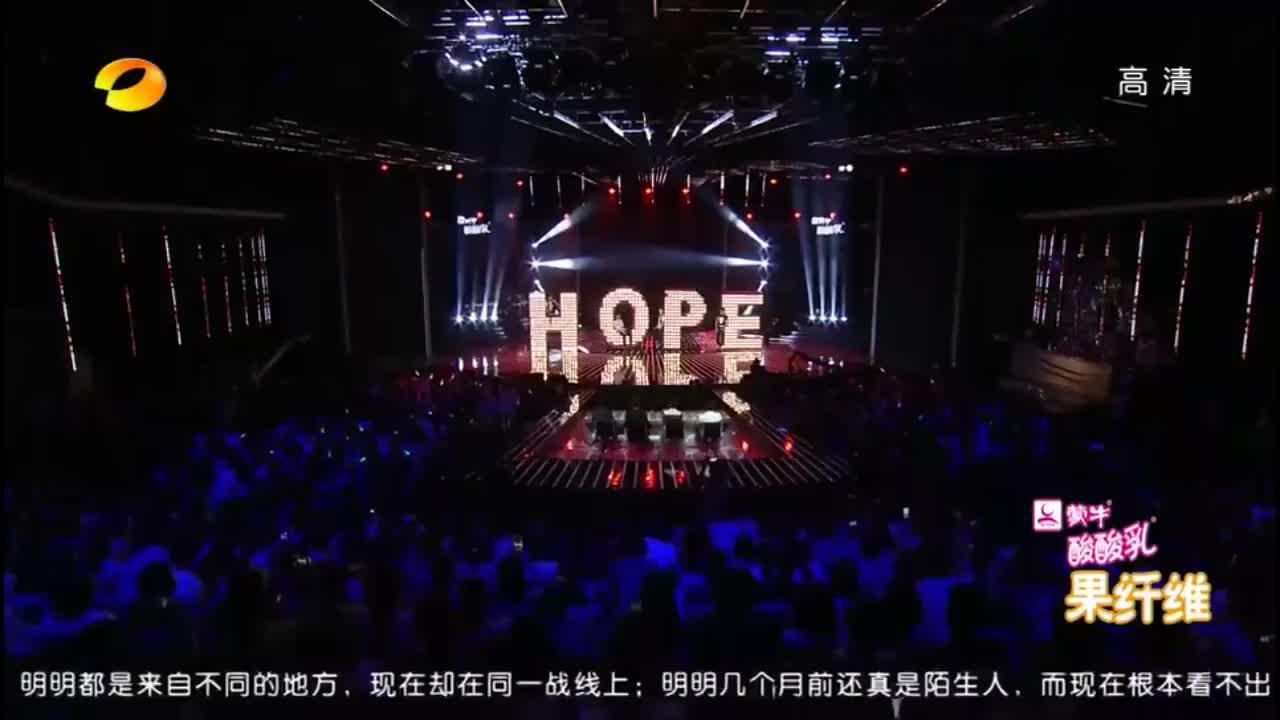 最强音:唱跳组合hope,越来越成熟,全场都嗨了起来!