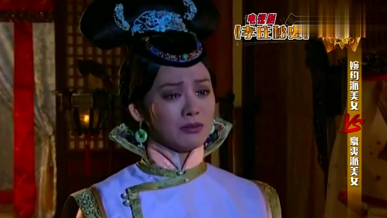 王牌:宁静演绎《孝庄秘史》,马景涛惊喜现身,多尔衮还是来了!