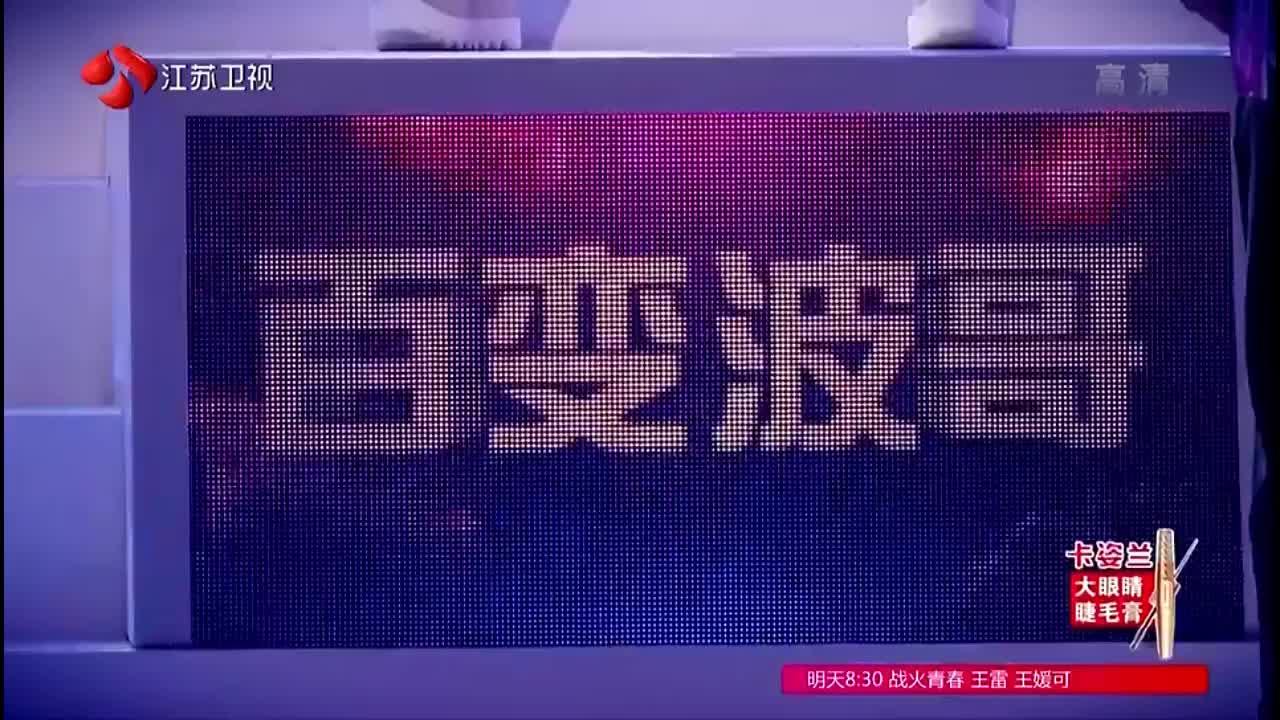 你的声音:李波儿曾和刘维袁成杰组成组合,这回是音痴吗?