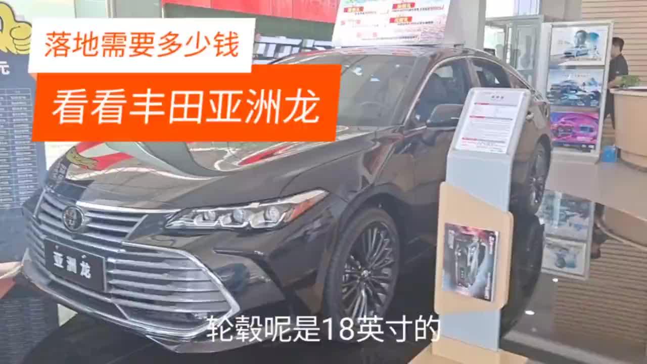 去一汽丰田4s店看看亚洲龙,全款优惠1万6,办完这价格怎么样?