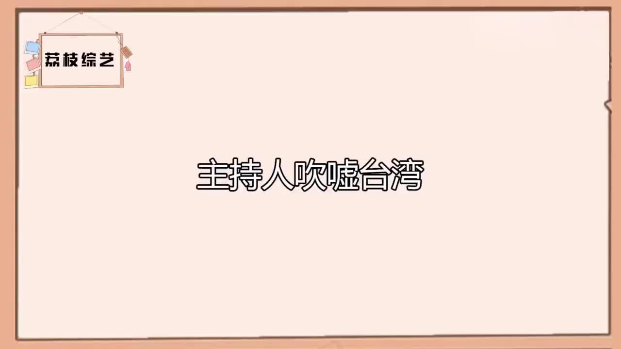主持人跟马云炫耀台湾有多厉害,马云的一番话,为台湾人捏把汗!