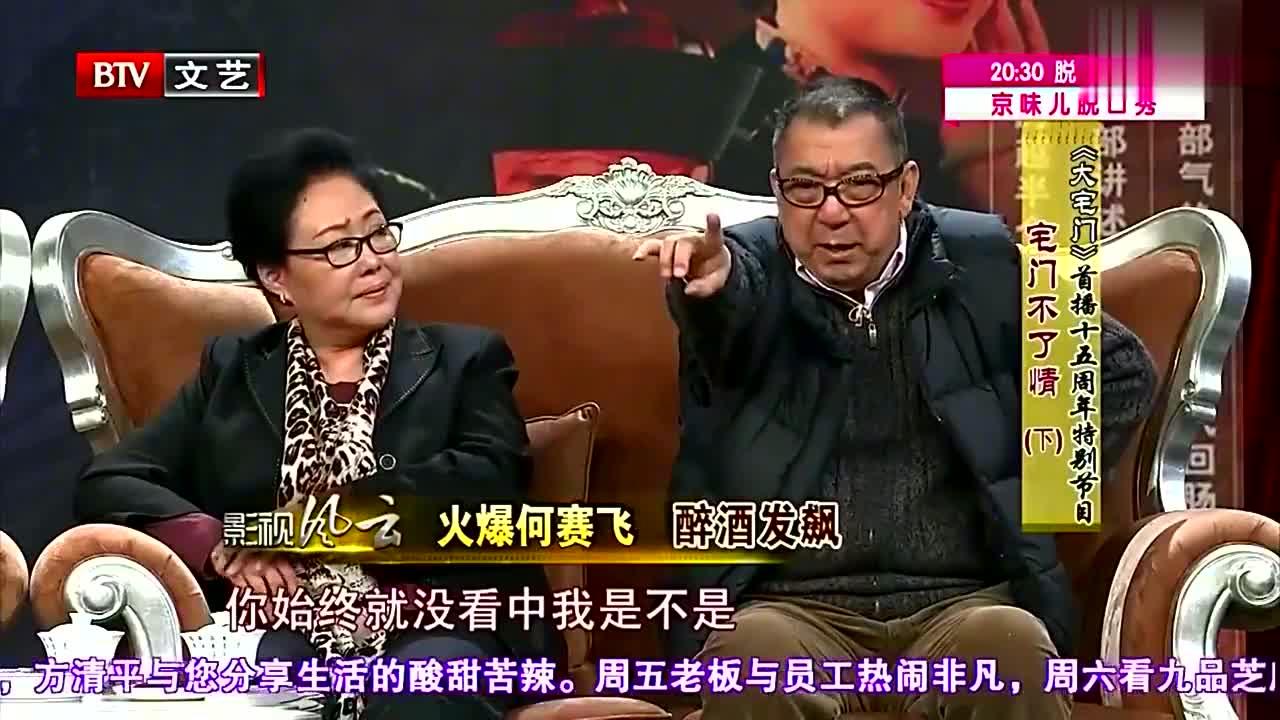 综艺:何赛飞酒后发飙,指着郭宝昌大声质问,郭宝昌学出了精髓!
