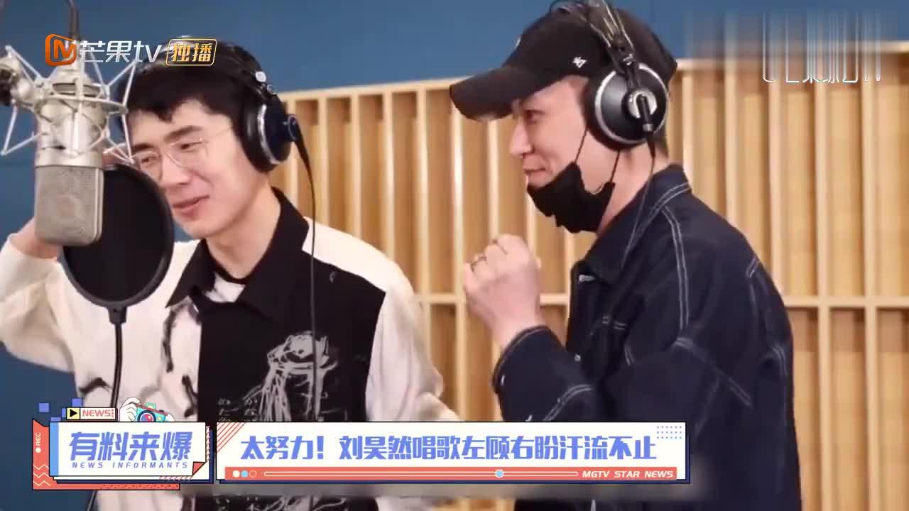 刘昊然录音棚里唱歌,紧张的左顾右盼汗流不止,一开口我跪了!