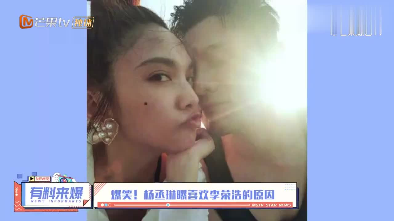 爆笑!杨丞琳曝喜欢李荣浩的原因,网友惊呆:竟然不是眼睛小!