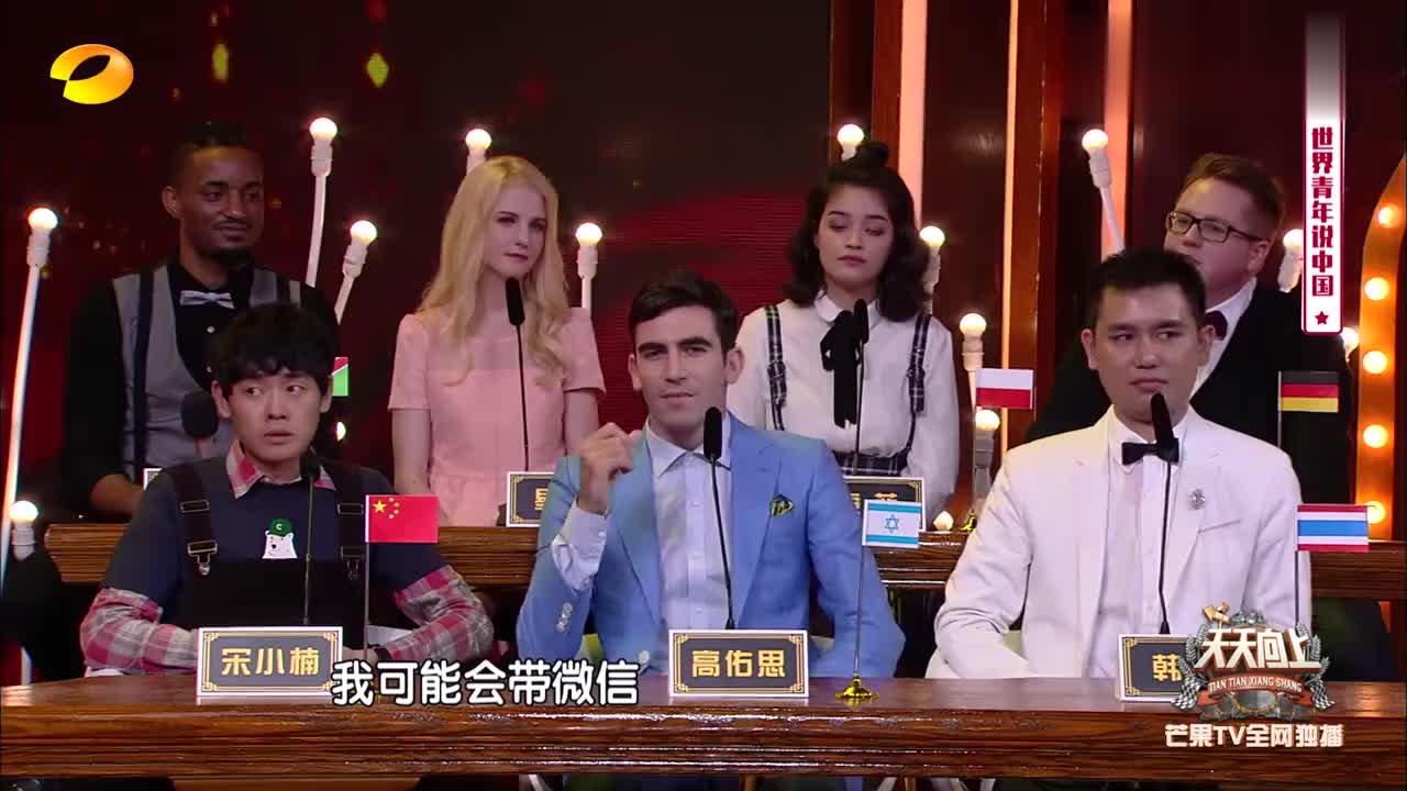 国外留学生超羡慕中国微信移动支付,觉得太便捷,汪涵一脸自豪!