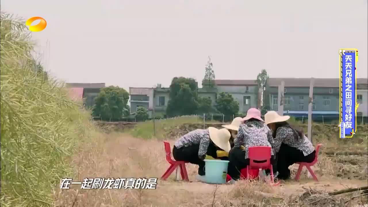 天天向上:林允和大妈一起刷虾,王琳凯一口方言土味十足,贼逗!