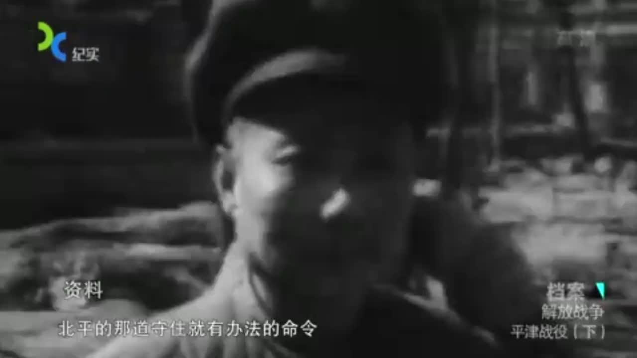 天津被认为我军3天都攻不下,结果被29小时拿下,傅作义彻底慌了