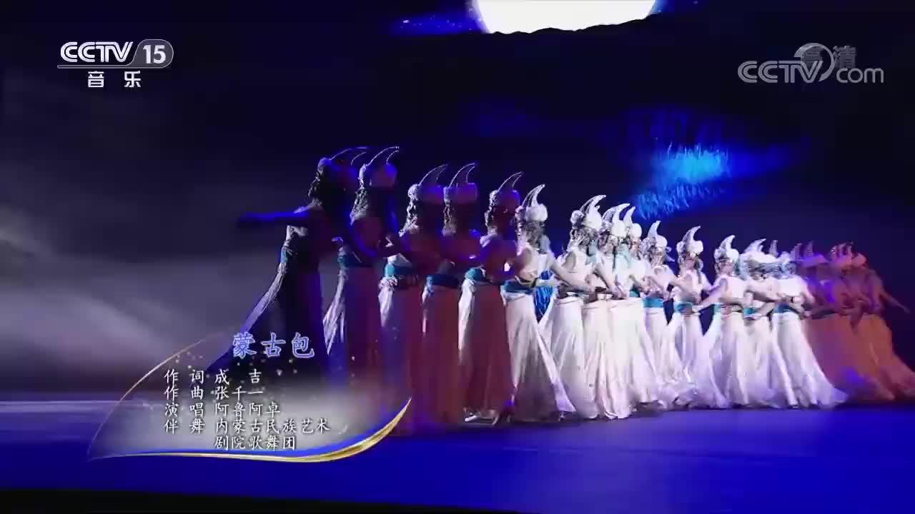阿鲁阿卓演唱《蒙古包》,悠扬的歌声,在蒙古包内回响!