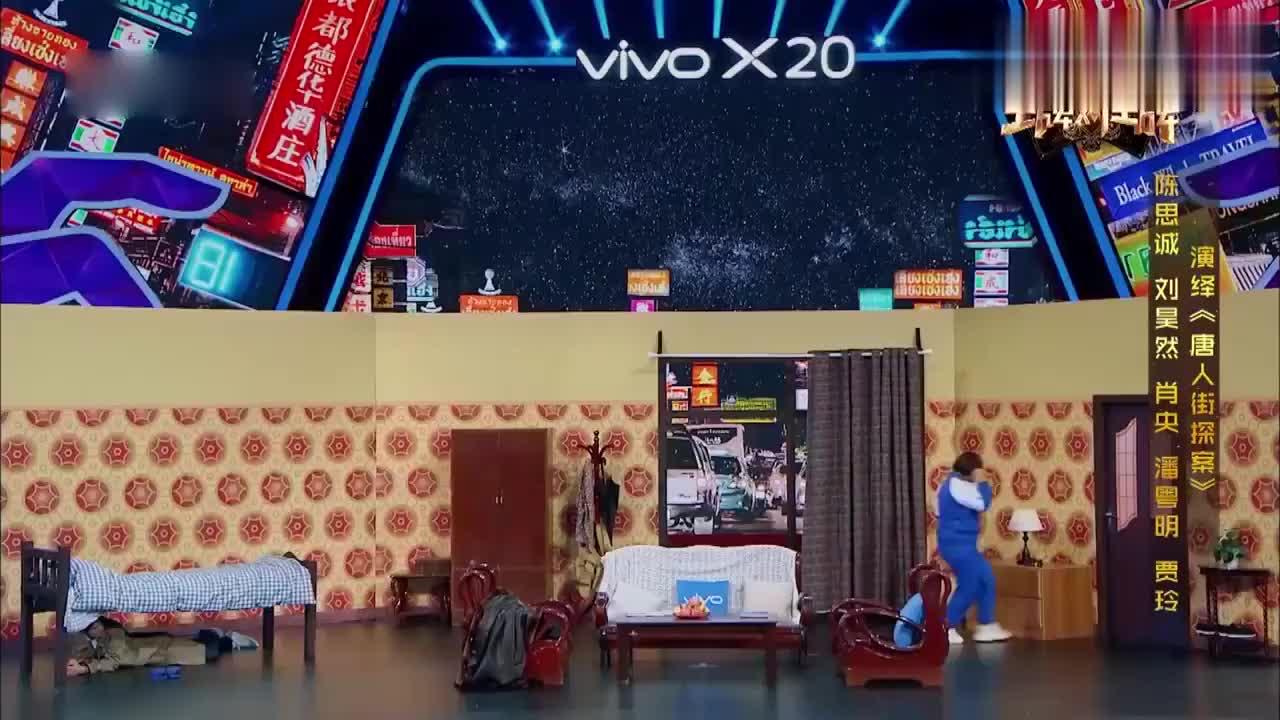 贾玲潘粤明演喜剧版《唐人街探案》,屋子里藏仨男人,笑料百出