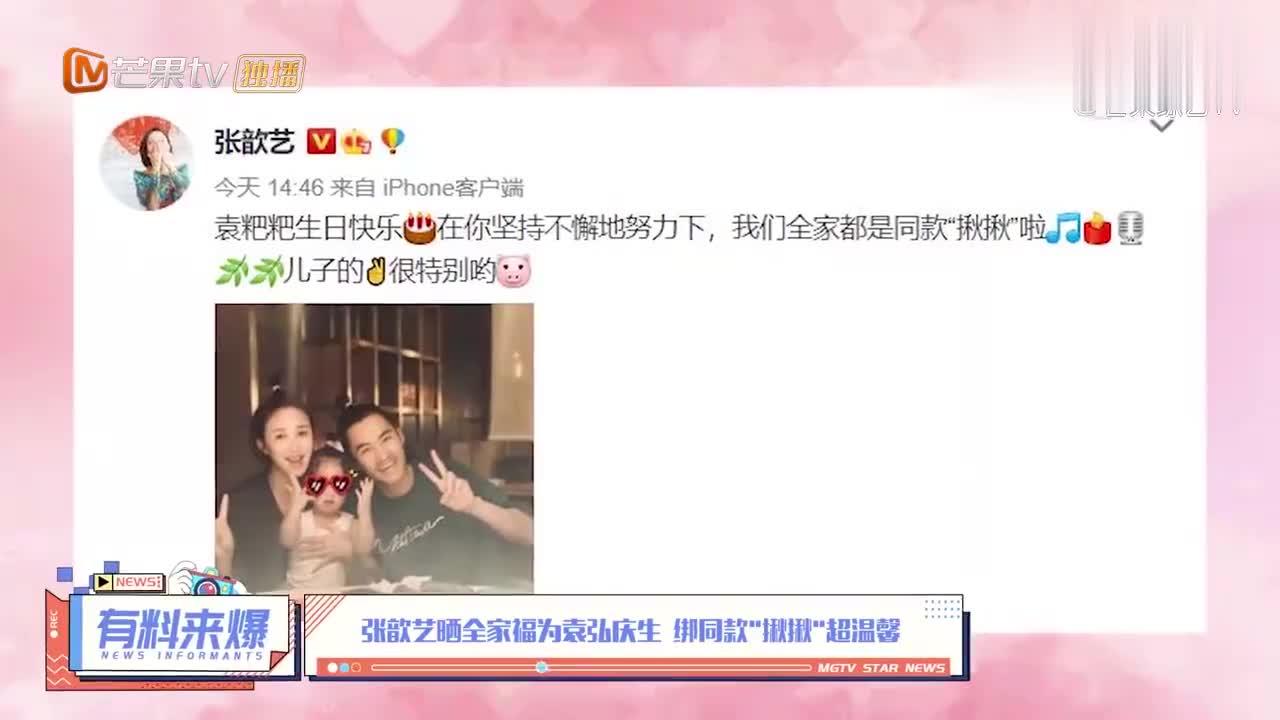 张歆艺晒全家福为袁弘庆生,同款发型超温馨,网友:嫁对人了!