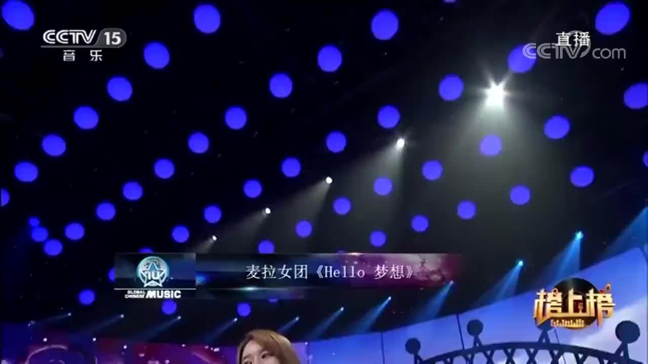 麦拉女团演唱《Hello梦想》,人美声甜,网友:我恋爱了!