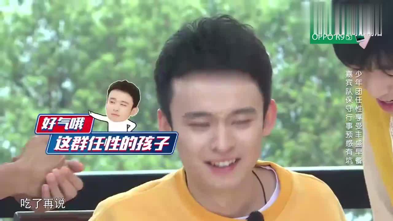 高能少年团:刘昊然点菜超阔气,要什么点什么!大张伟就点白粥