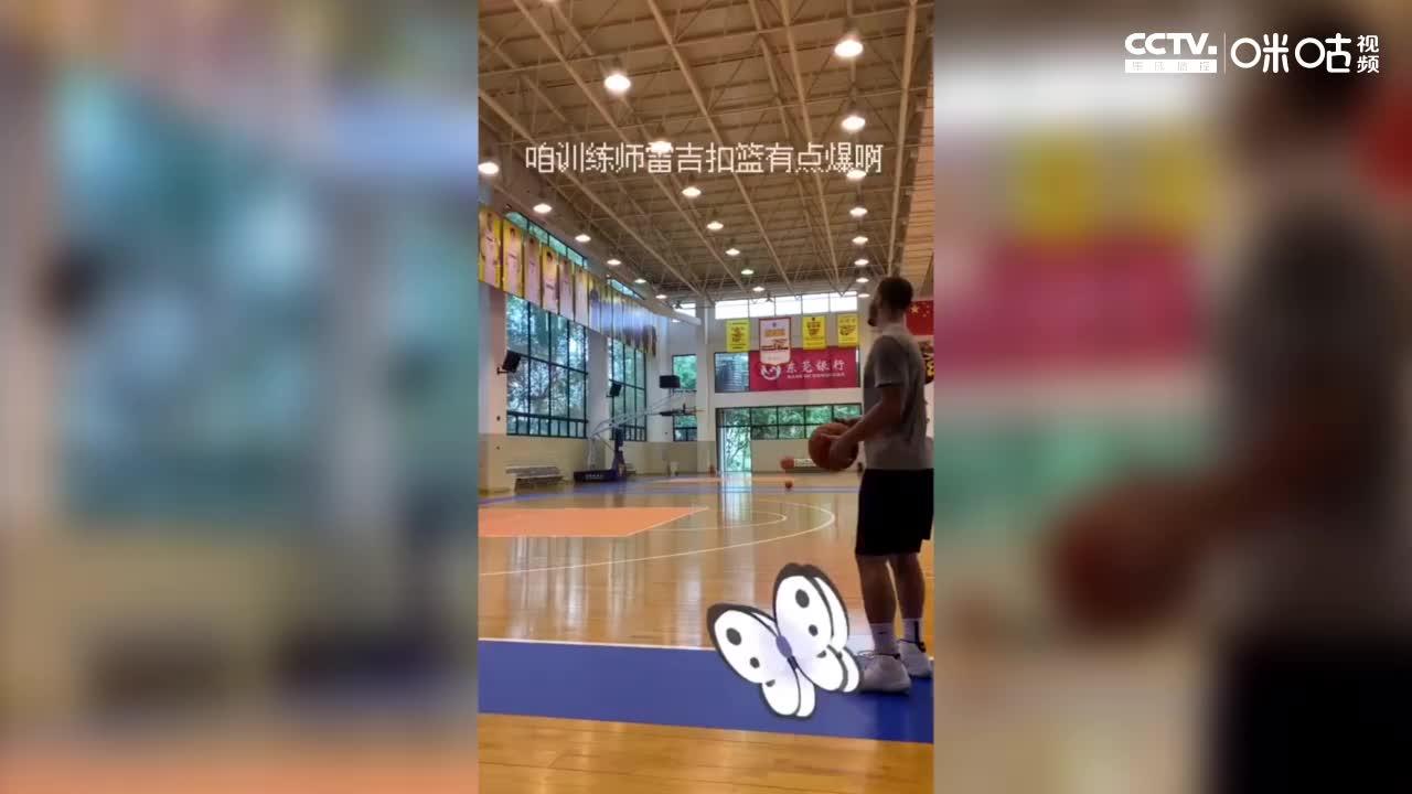 广东男篮训练师都这么猛?这记扣篮什么水平