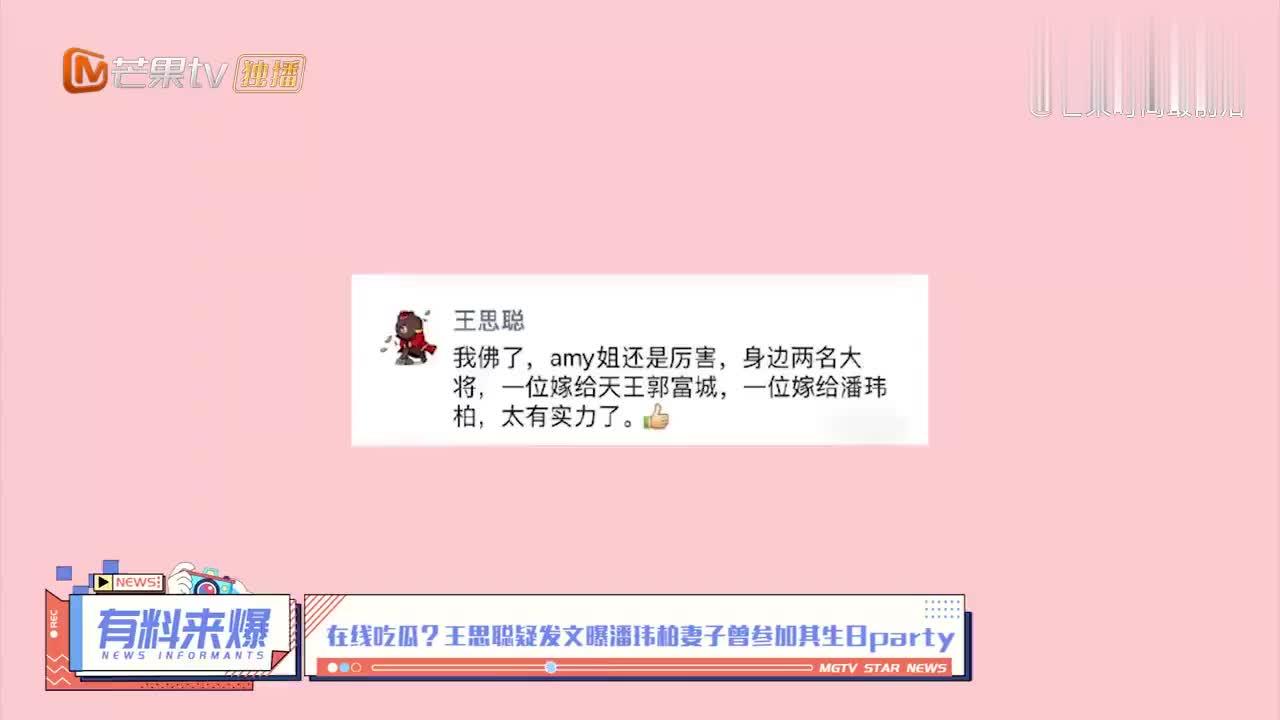 在线吃瓜?王思聪曝潘玮柏妻子参加其生日party,amy姐另有其人?