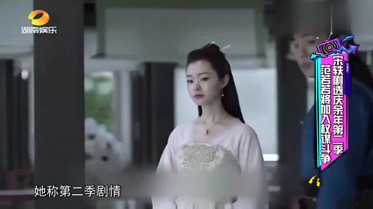 宋轶剧透《庆余年》第二季,放范若若将加入谋权斗争!