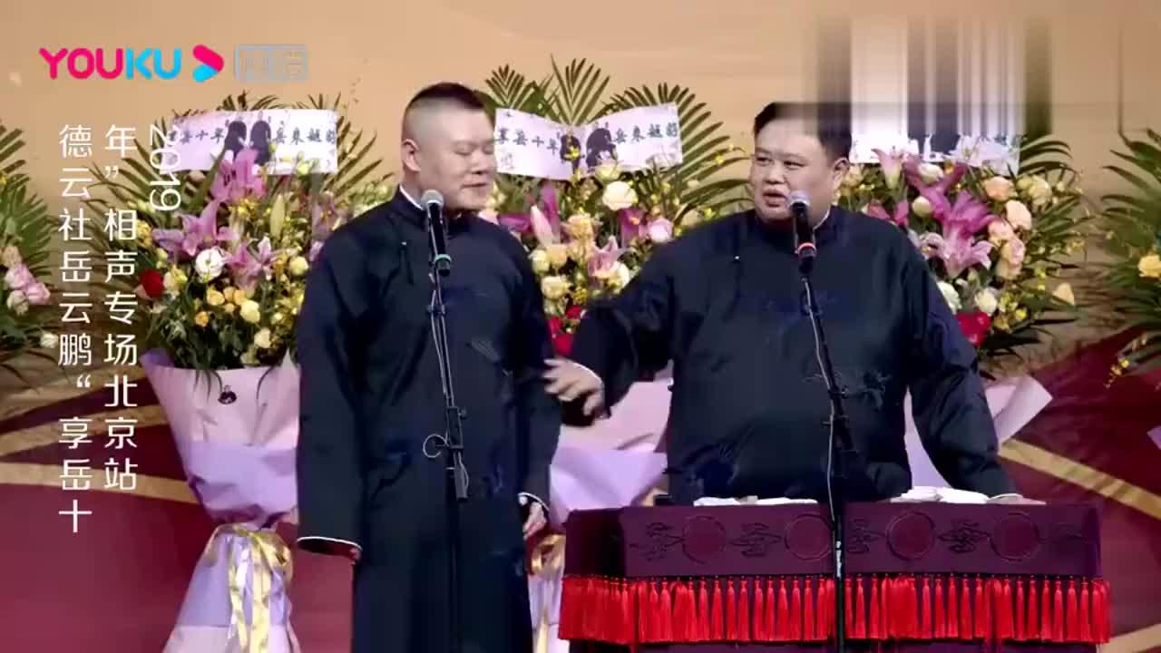 德云社:岳岳唱青藏高原,孙越:你唱的上去?看他怎么办!