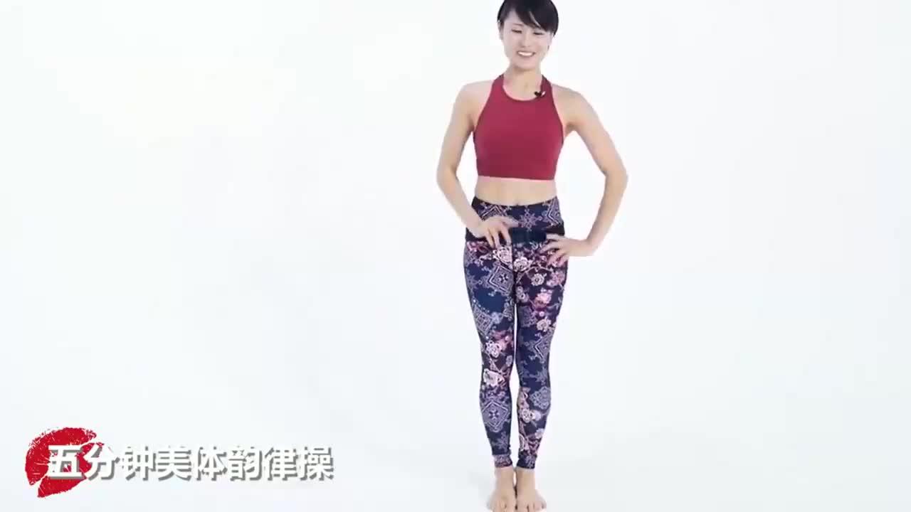 扩展胸廓打造美肩,五分钟美体韵律操,日本小姐姐教你做-_超清