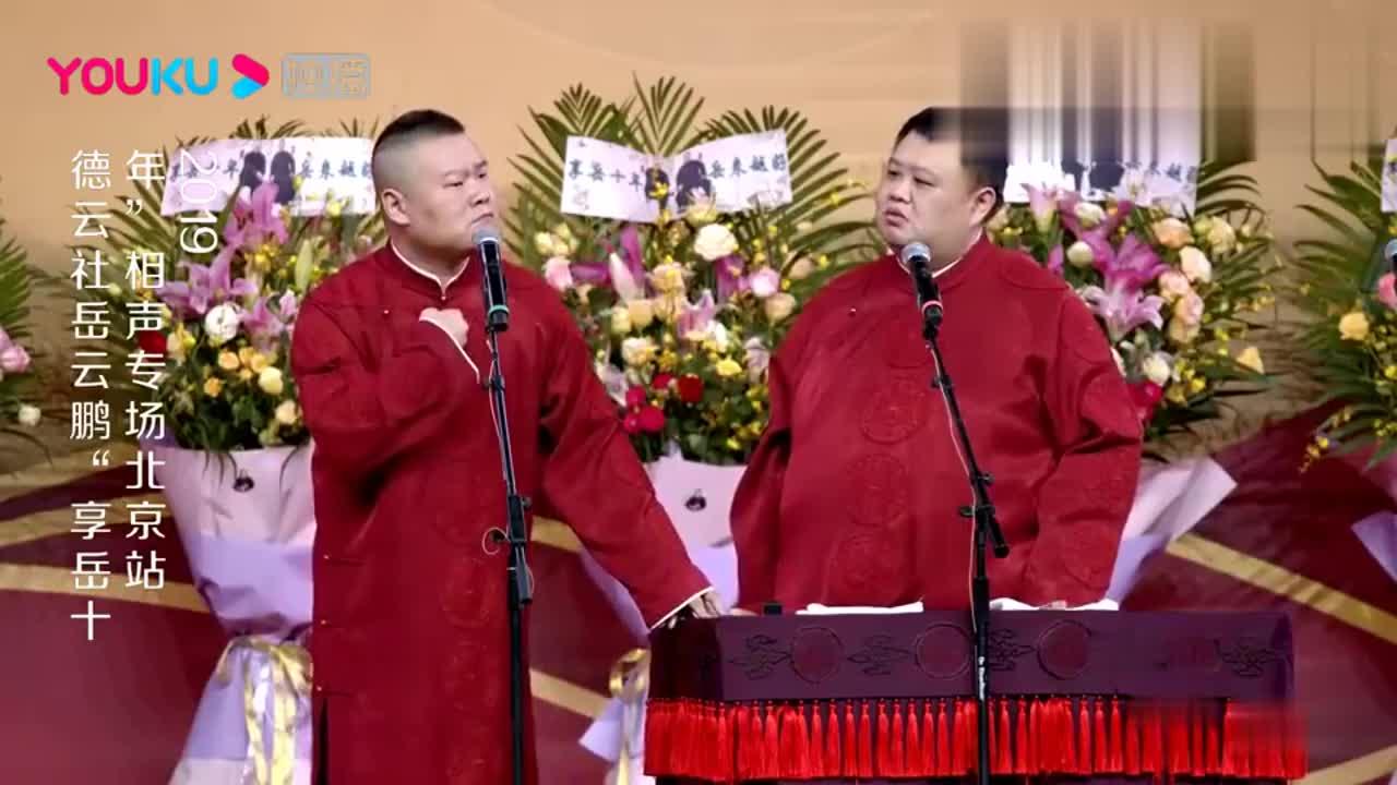德云社:岳云鹏:我票价两千八!孙越:有这钱我不去趟泰国?