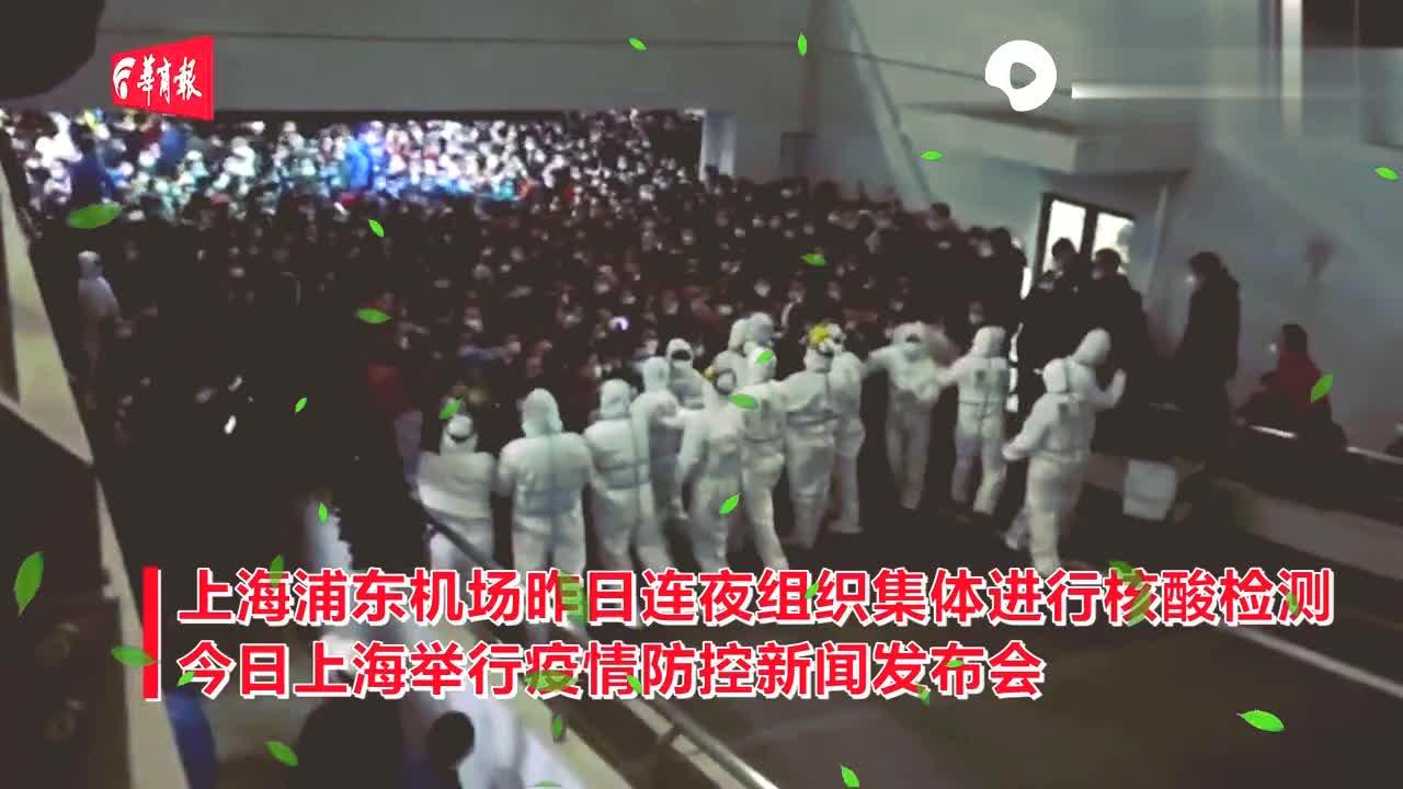 """网传上海机场""""沦陷""""上海浦东机场连夜组织集体进行核酸检测"""