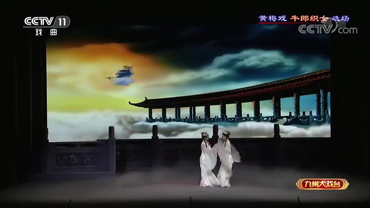 黄梅戏《牛郎织女》选段,果然喜从天降,看我的目不转睛!
