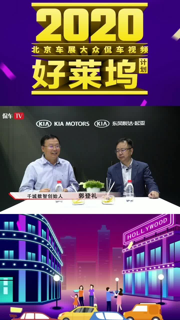 李峰:每个时代的年轻人都不一样,Z时代更是如此北京车展起亚