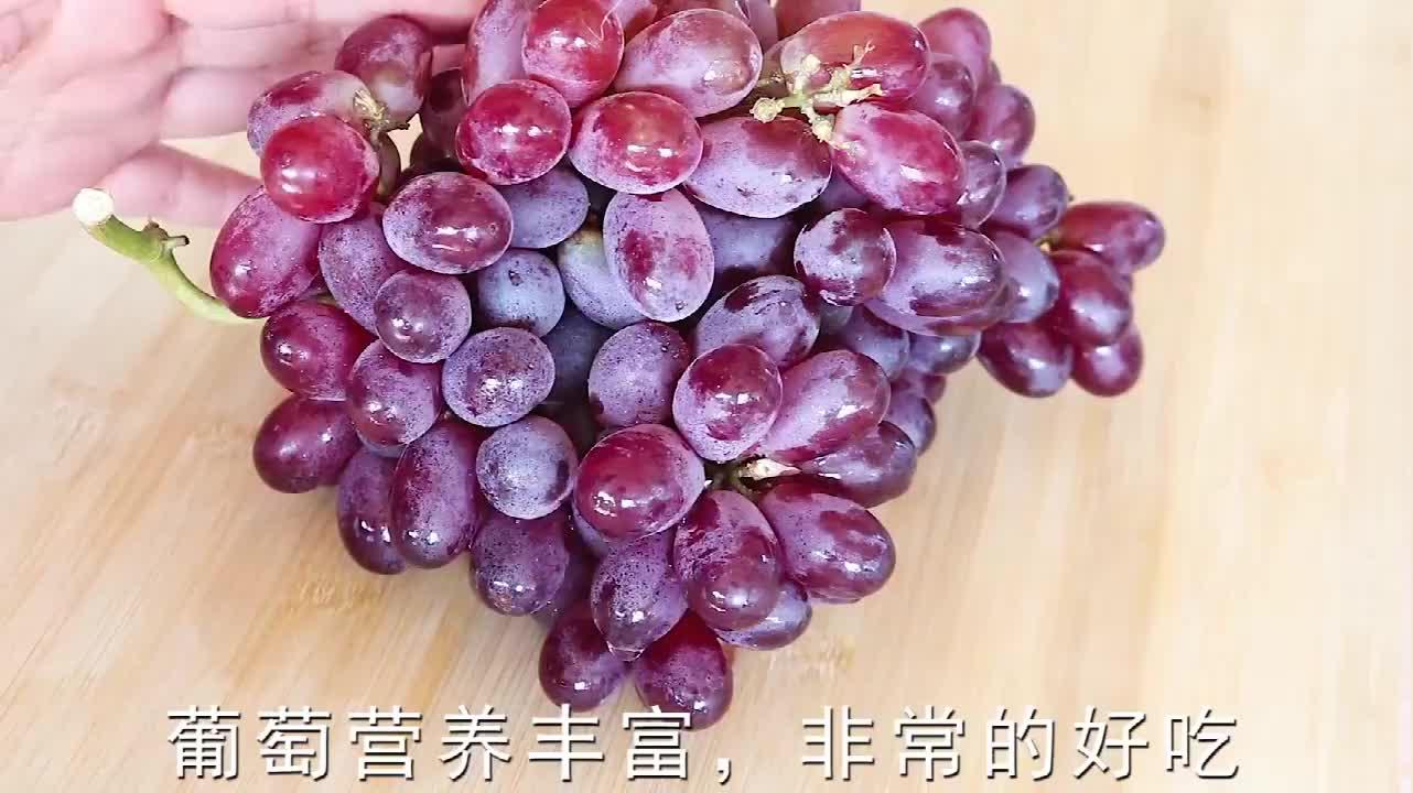清水洗葡萄和没洗一样脏,农村媳妇教你一招,连皮都能一起吃!