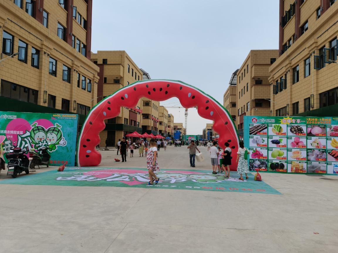 阳新首届西瓜节在西商农博园举行