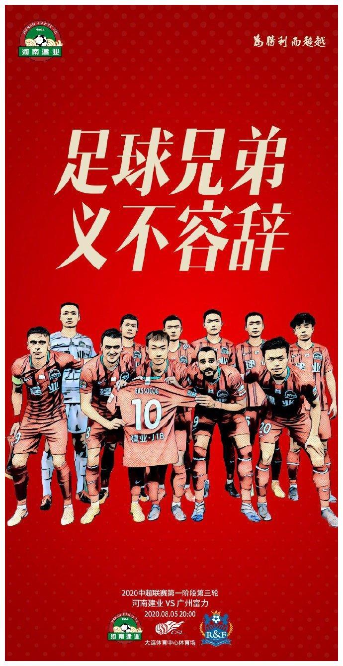 足球兄弟义无反顾!建业发战富力预热海报,一场对首胜的竞赛