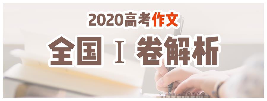 真题回看:2020年高考作文全国I卷深度解析及范文欣赏