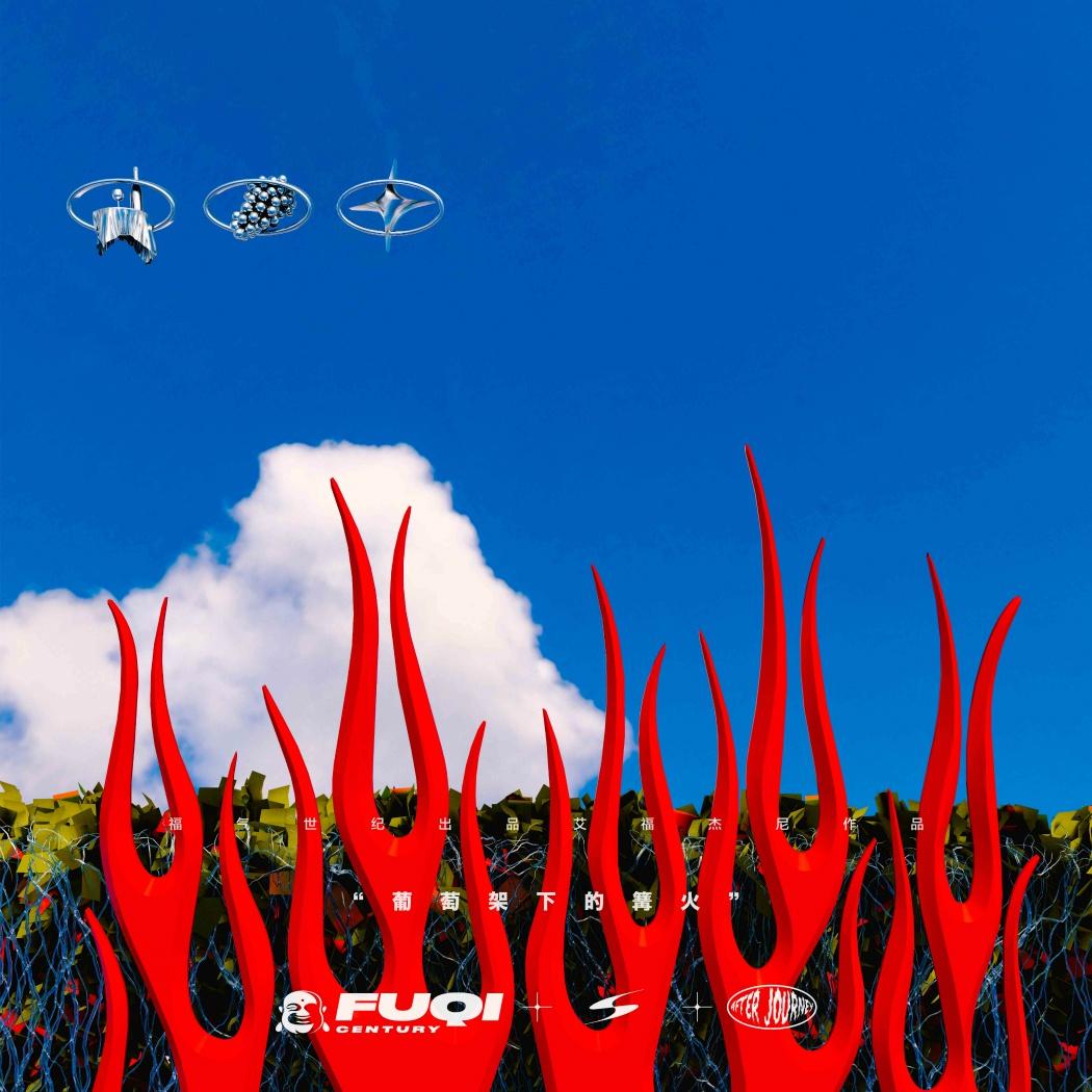 艾福杰尼生日单曲《葡萄架下的篝火》发布 给粉丝的惊喜礼物