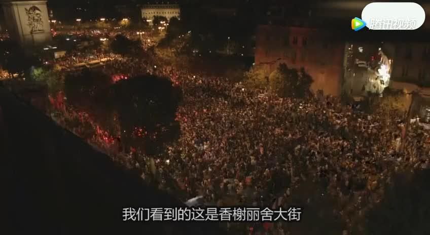 法国杀入决赛:香榭丽舍大街人潮涌动!再现98年世界杯夺冠盛况