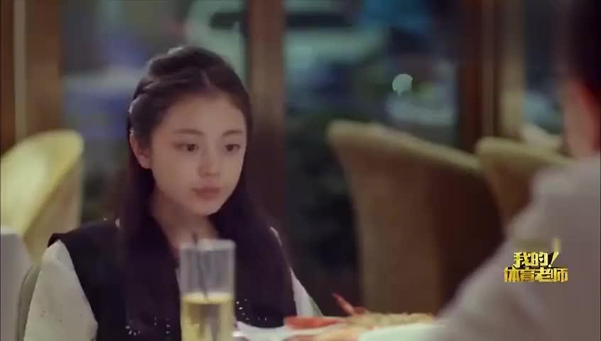 体育老师:马莉和爸吃大餐,却不知小米早已霸占主卧,要当她后妈