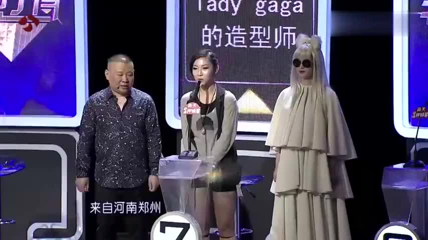非常了得姑娘号称Gaga的造型师一眼识别郭德纲衣服土豪啊