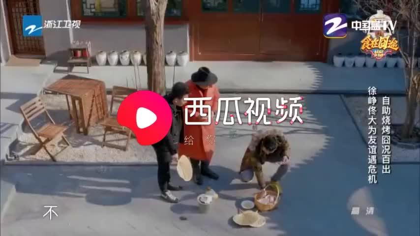 """食在囧途:佟大为自助烧烤""""气走""""徐峥,赶紧拿出烤全羊"""