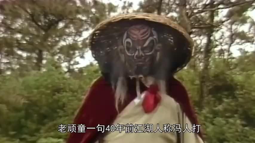 射雕英雄传:老顽童装恶极老人冯人打,让郭靖黄蓉毫无还手之力