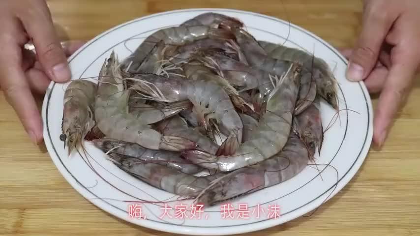 大虾别再水煮吃,教你1个新吃法,鲜香肉嫩,比油炸还要好吃,香