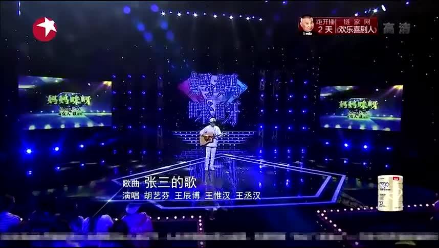 妈妈咪呀:胡艺芬重回舞台,与三儿子一起合唱,快乐温馨的一家人