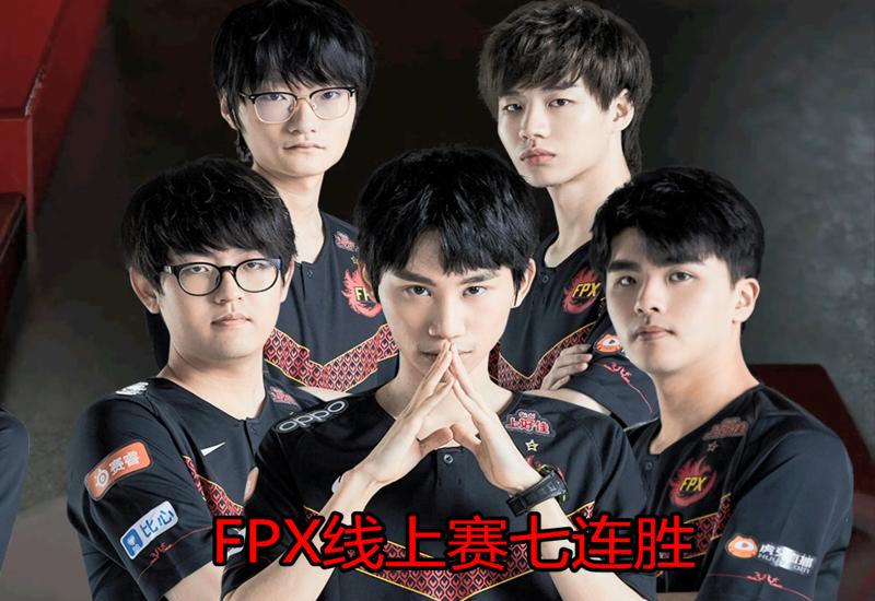 FPX成功拿下线上赛七连胜 双虚弱打法克制突进打法