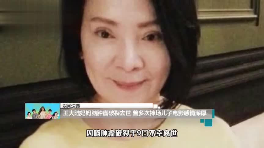 王大陆妈妈脑肿瘤破裂去世,曾多次捧场儿子电影,感情深厚