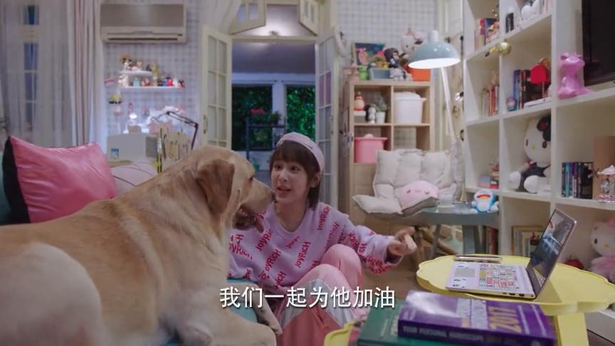 亲爱的热爱的:佟年跟狗狗一起为韩商言加油!