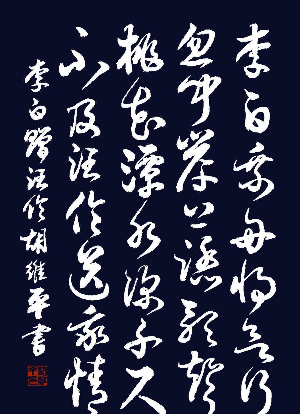 当代书法名家胡维平草书、行书、楷书作品 李白《赠汪伦》