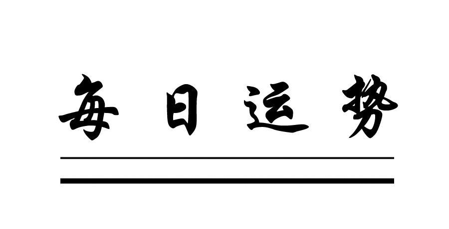 炑阳每日运势:阳历2021年01月22日运势播报