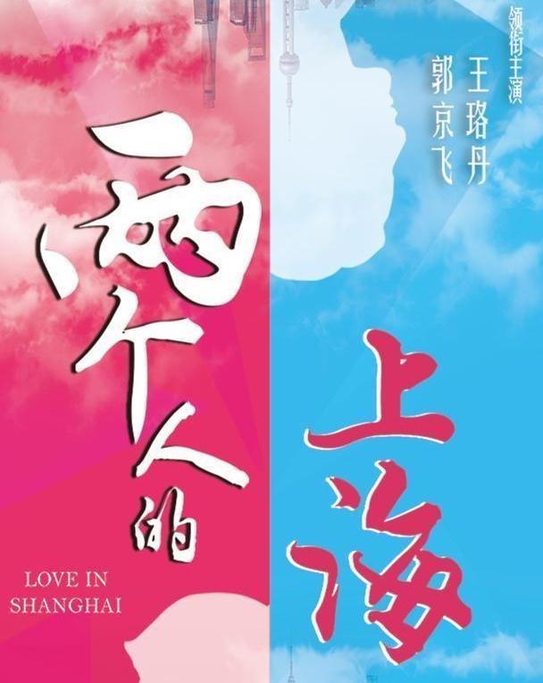 """郭京飞王珞丹演绎《两个人的上海》,国内首部""""8K全流程"""""""
