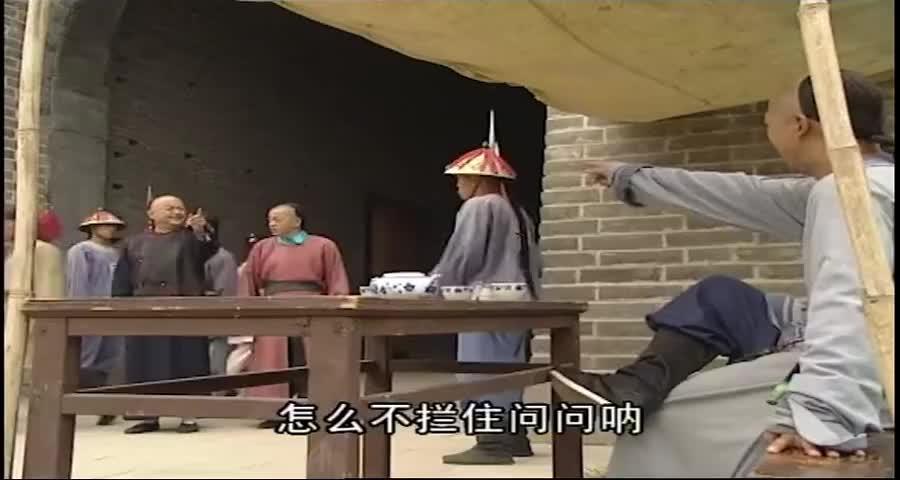 纪晓岚贬为门卫,和珅前来找他喝茶,纪晓岚亲自给他倒茶却不敢喝