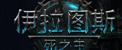 《伊拉图斯:死之主》评测:倒转阵营的暗黑地牢