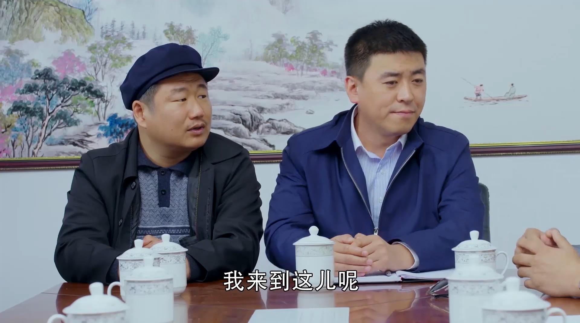 乡村爱情9:金山有些自责,宋晓峰邀请郭书记去山庄参观!