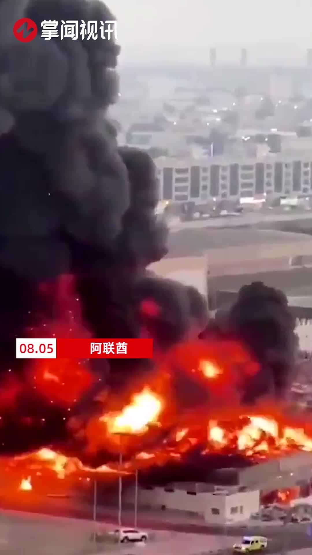 阿联酋果蔬市场突发大火 现场火势凶猛黑烟滚滚