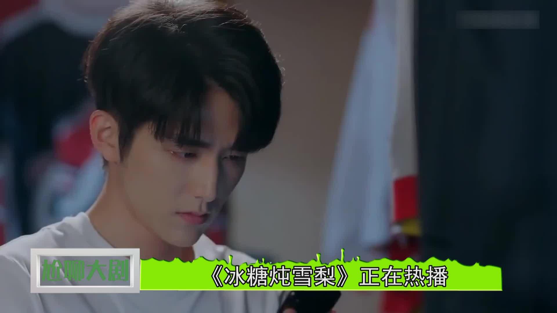 《冰糖炖雪梨》美化校园暴力主角人设遭质疑吴倩自曝逃课