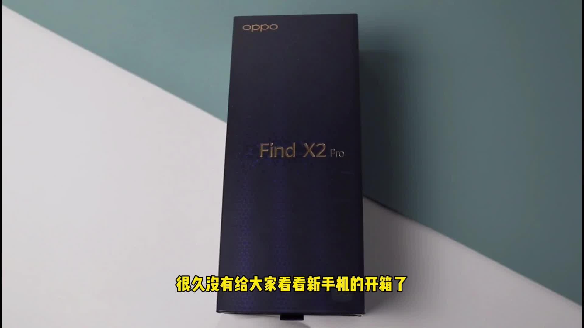 OPPO FiND X2简单开箱